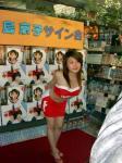 2004年4月18日 中島京子サイン会がありました。