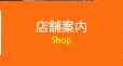 店舗案内 Shop