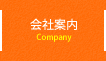 会社案内 Company